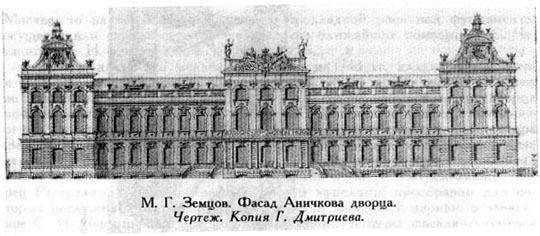 большой Аничковский дворец